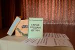 Педагогічні читання «До 100-річчя від дня народження В.О.Сухомлинського»