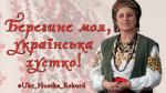 Берегине моя, українська хустко!