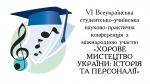 Карантин не завада: VІ Всеукраїнська студентсько-учнівська науково-практична конференція з міжнародною участю «ХОРОВЕ МИСТЕЦТВО УКРАЇНИ: ІСТОРІЯ ТА ПЕРСОНАЛІЇ»